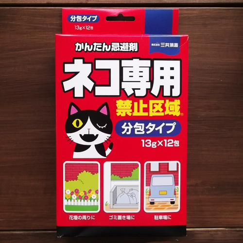 ネコ禁止区域分包タイプ 13g×12