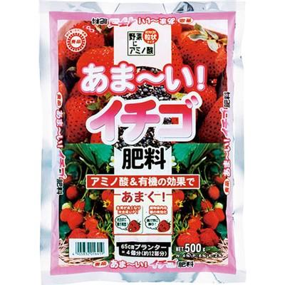 あまーいイチゴの肥料 500g
