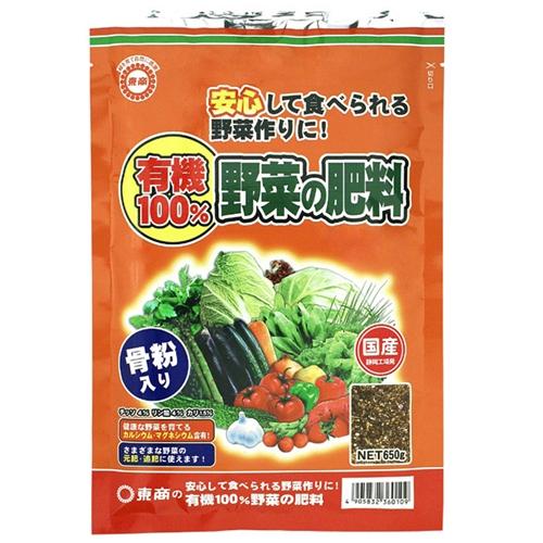 有機100%野菜肥料 650g
