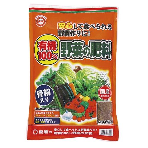 有機100%野菜肥料 1.8kg
