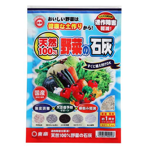 天然100%野菜の石灰 1kg