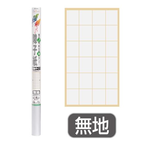 強い明るい障子紙 無地 約69cm×7.2m SR434