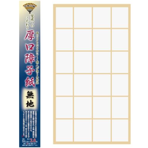 """厚口障子紙 """"無地""""ST−121"""