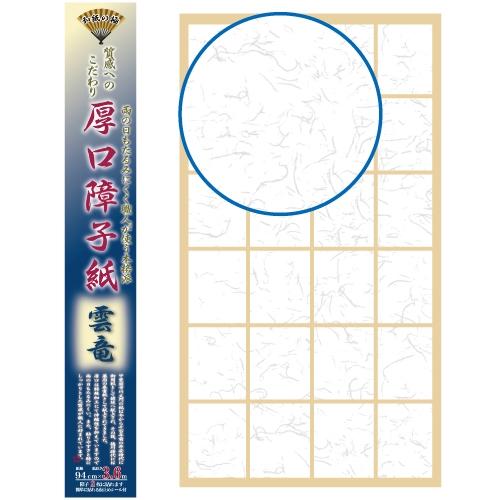 """厚口障子紙 """"雲竜""""ST−122"""