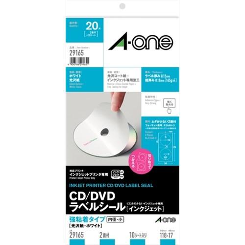 CD/DVDラベル光沢紙 29165