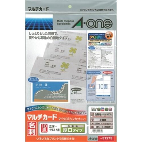 名刺用紙51002