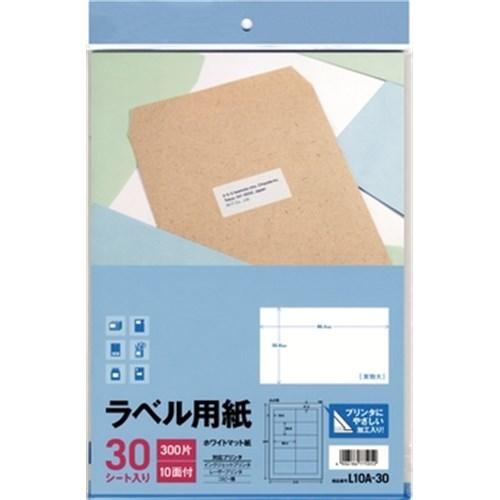 ラベル用紙10面L10A−30