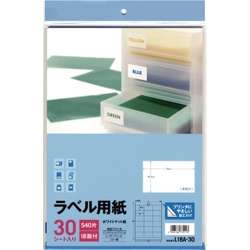 ラベル用紙18面L18A−30