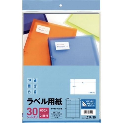 ラベル用紙21面L21A−30