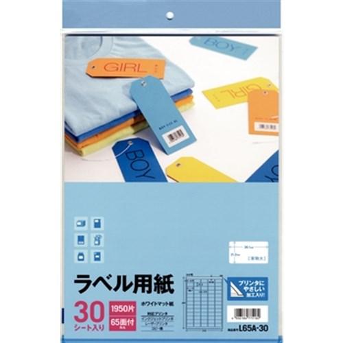 ラベル用紙65面L65A−30