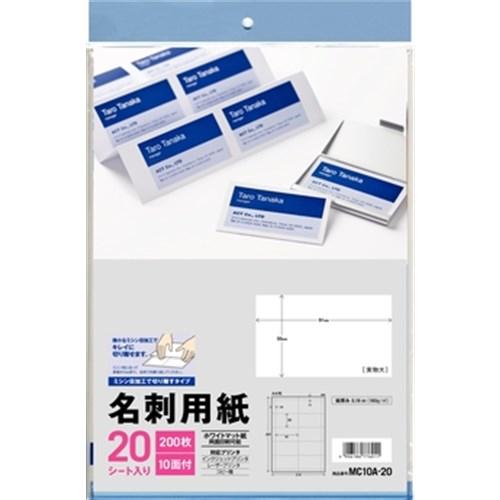 名刺用紙MC100A20
