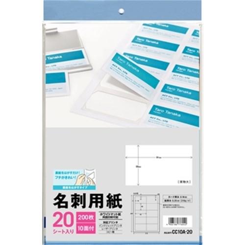 名刺用紙CC100A20