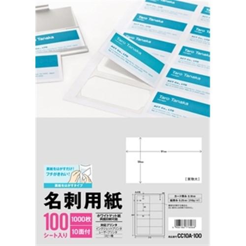 名刺用紙CC100A100
