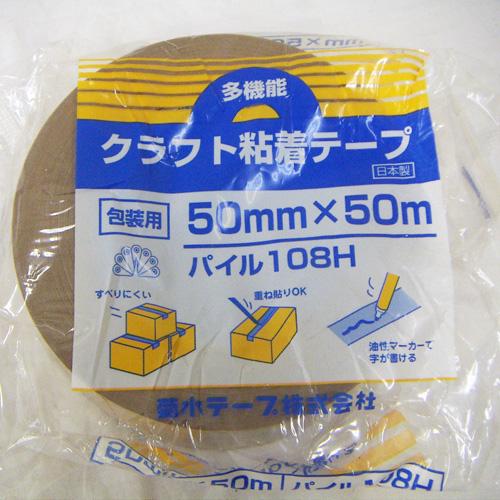 多機能クラフトテープ 108H 50mm×50m 茶