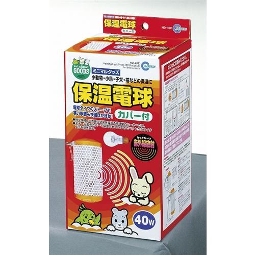 ☆ 保温電球カバー付 40W