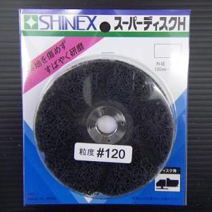 スーパーディスクH ステンレス・アルミ H#120 ステンレス・アルミ