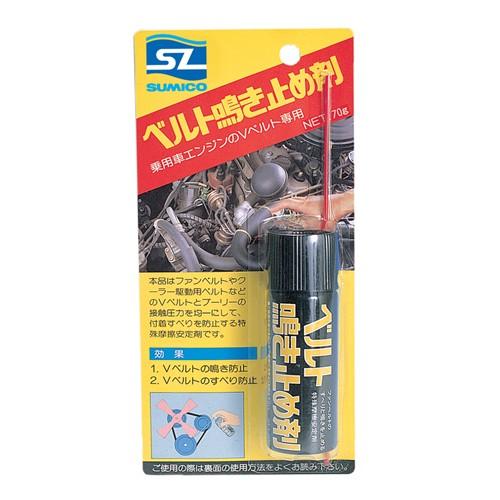 べルト鳴き止め剤 70G