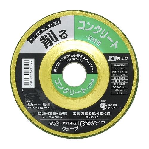 快速ウェーブオフセット砥石 コンクリート・石材125mm用 No.28