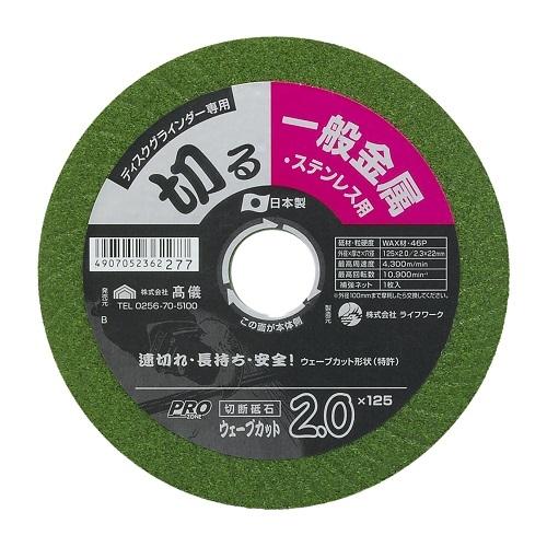 ステンレス・鉄工用ウェーブカット切断砥石125mm用 1枚 No.2