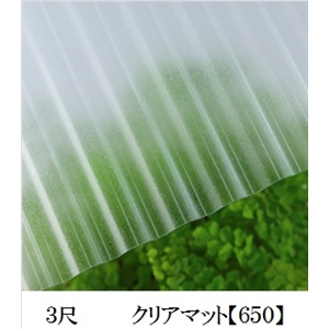 JIS規格品ポリカナミイタ クリアマット 3尺 ×10枚セット