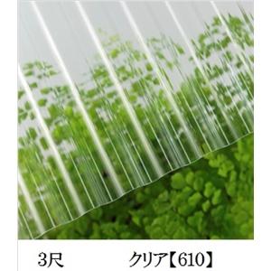 JIS規格品ポリカナミイタ クリア 3尺 ×10枚セット