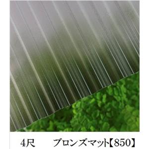 JIS規格品ポリカナミイタ ブロンズマット 4尺 ×10枚セット