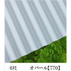JIS規格品ポリカナミイタ オパール 6尺 ×10枚セット