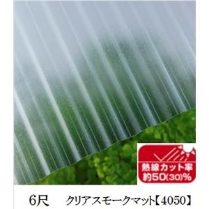 JIS規格品ポリカナミイタ 熱線カットタイプ クリアスモークマット 6尺 ×10枚セット