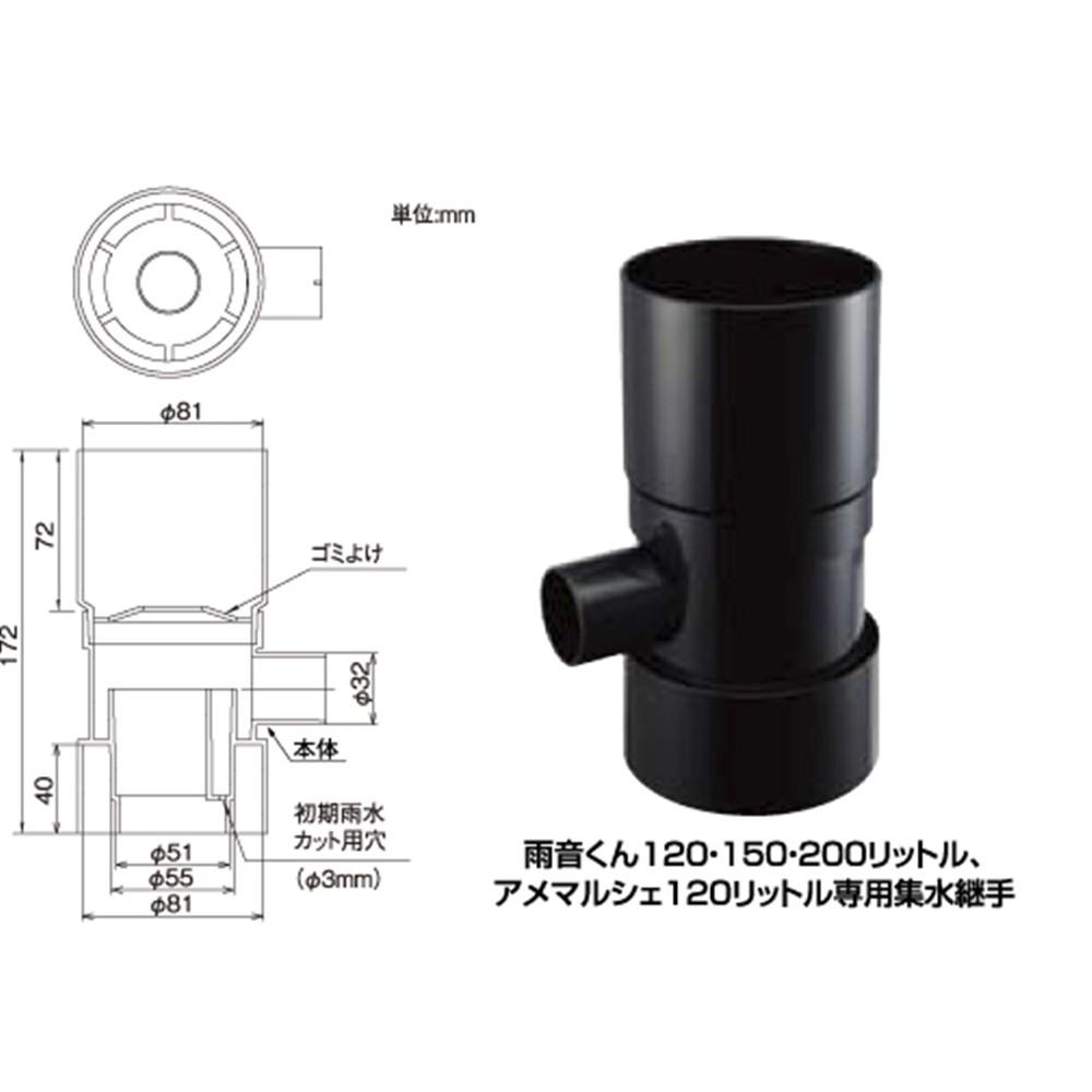 雨水集水継手 黒 120〜200L アメマルシェ用