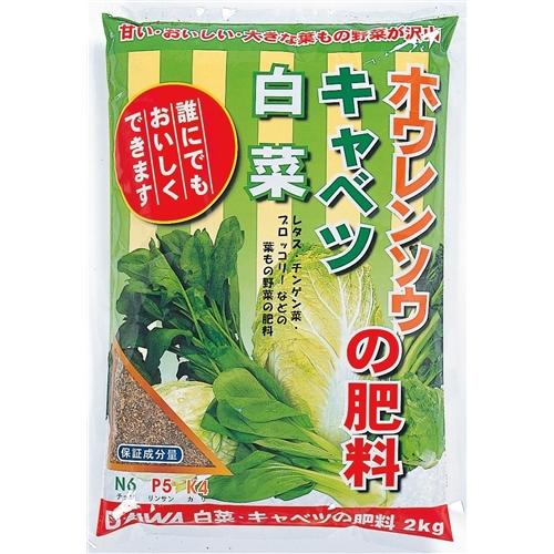 白菜・キャベツ・ホウレンソウの肥料 2kg