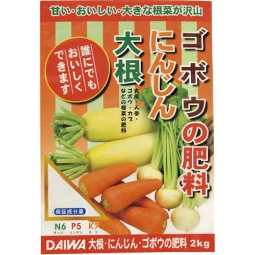 大根・にんじん・ゴボウの肥料 2kg