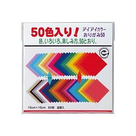 50色入おりがみ E-2015-1 60枚