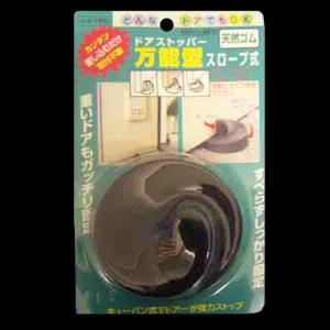 ドアストッパー 万能型 スロープ式