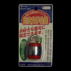 自由文字合わせ錠  32mm