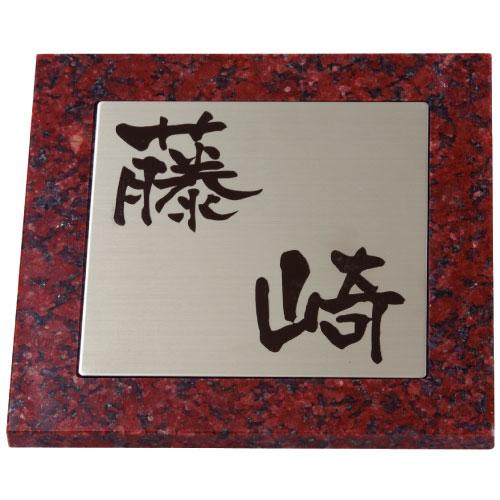 ミカゲ石SD SD-7-2(コゲ茶)