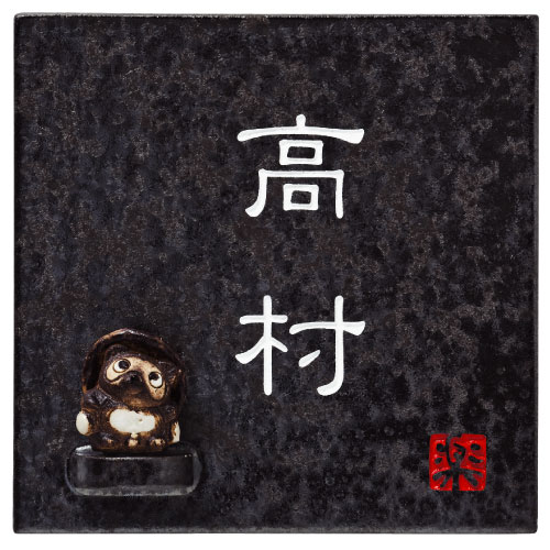 信楽焼 信楽S-2T-587