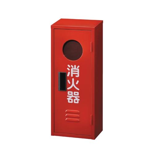 消火器ボックスKB1BOX