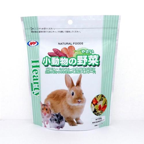 小動物の野菜 130g