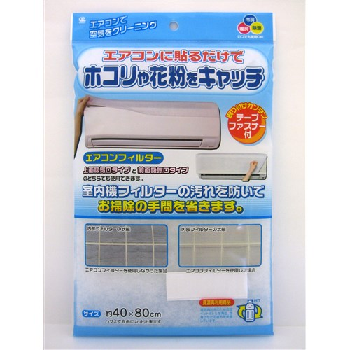 エアコンフィルター 1枚入 EC−001