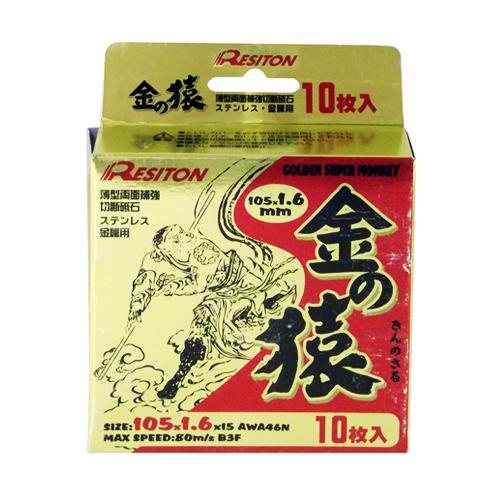 薄型両面補強切断砥石金の猿 AWA46N 10枚入