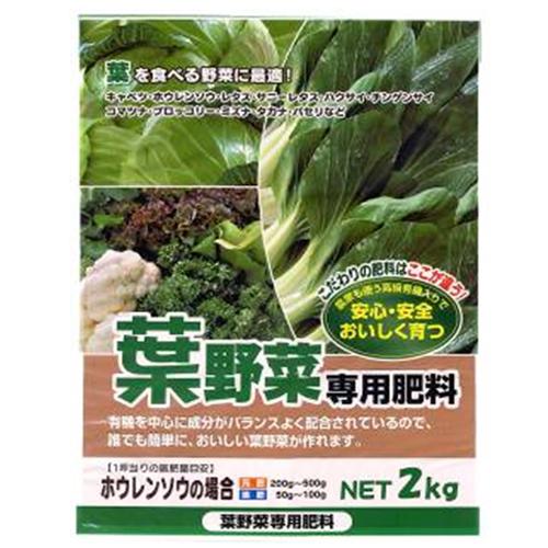 葉野菜専用肥料 2kg