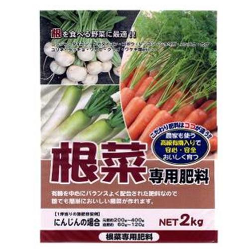 根野菜専用肥料 2kg