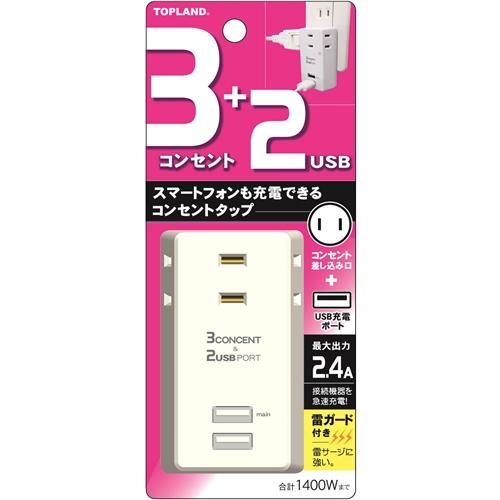 USBスマートタップ M4157