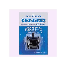電子チェックライター FX用インクパット