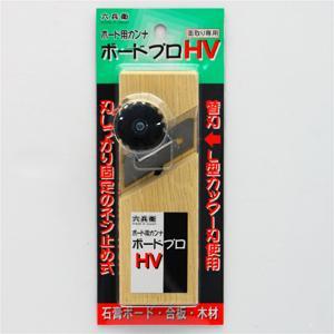 ボードプロ 面取り専用 HV