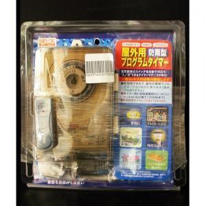 屋外用(防雨型)プログラムタイマー PT-W1