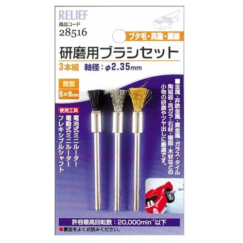 研磨用ブラシセット筒型 3本組 ブタ毛/真鍮/鋼線