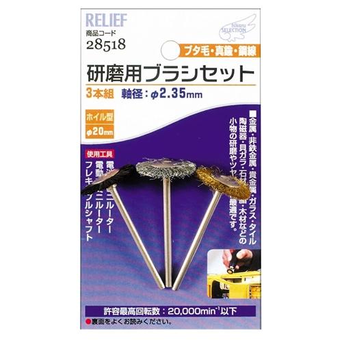 研磨用ブラシセットホイル型 3本組 ブタ毛/真鍮/鋼線