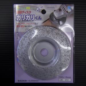 超硬ディスクガリガリ100×15mm GR01