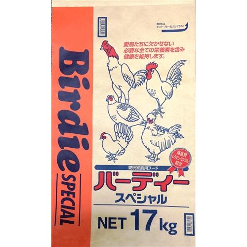【 めちゃ早便 】バーディースペシャル 17kg